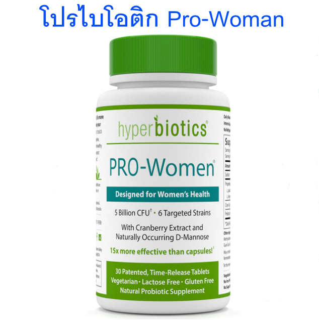 Hyperbiotics Pro-Woman Probiotics อาหารเสริม จุลินทรีย์ โปรไบโอติก โพรไบโอติก ช่วยระบบย่อยอาหาร เพิ่มการดูดซึมสารอาหาร ช่วยให้ระบบปัสสาวะทำงานดีขึ้น ช่วยร่างกายแข็งแรง ลดอาการลำไส้แปรปรวน สร้างภูมิคุ้มกัน (จำนวน 30 เม็ด)