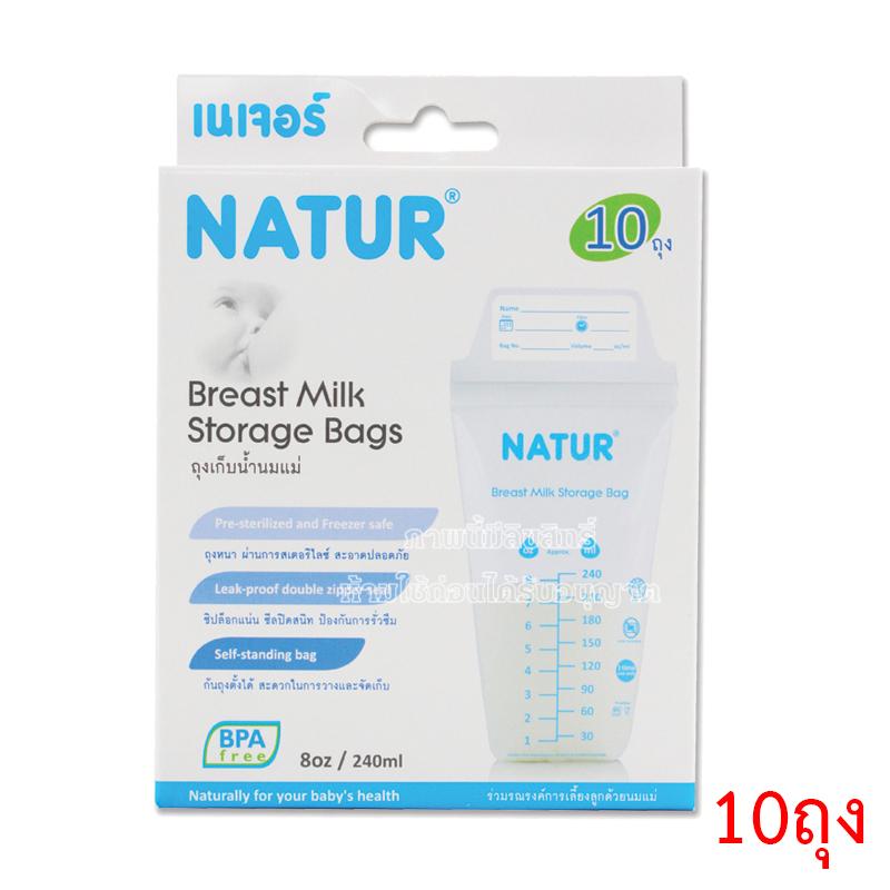 [1กล่อง][8oz] Natur ถุงเก็บน้ำนมแม่ Breast Milk Storage Bags
