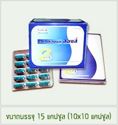 ยาถ่ายท้องผูก สองสี่ 1แผง (15แคปซูล)