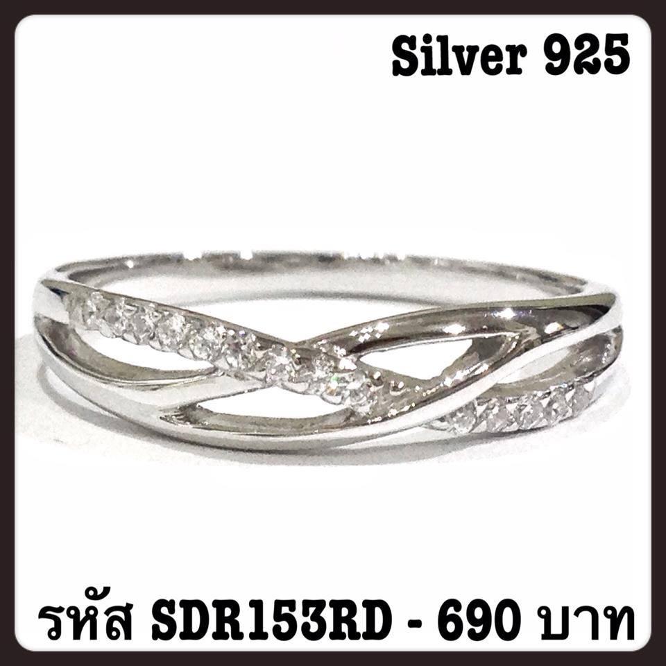 แหวนเงินเพชร CZ รหัส SDR153RD size 55