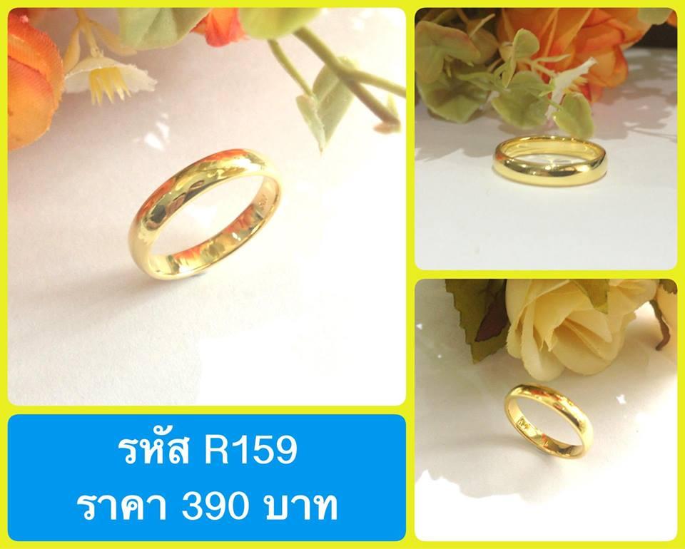 แหวนเกลี้ยงรหัส R159 size 47