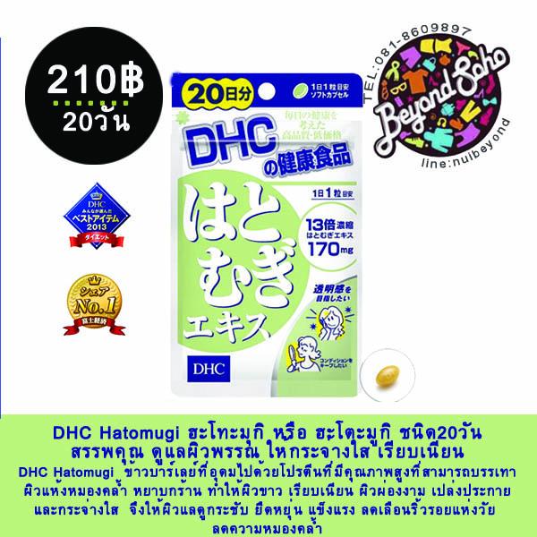 DHC Hatomugi ฮะโทะมุกิ หรือ ฮะโตะมูกิ ชนิด20วัน สรรพคุณ ดูแลผิวพรรณ ให้กระจ่างใส เรียบเนียน DHC Hatomugi ข้าวบาร์เลย์ที่อุดมไปด้วยโปรตีนที่มีคุณภาพสูงที่สามารถบรรเทา ผิวแห้งหมองคล้ำ หยาบกร้าน ทำให้ผิวขาว เรียบเนียน ผิวผ่องงาม เปล่งประกาย และกระจ่างใส จึ
