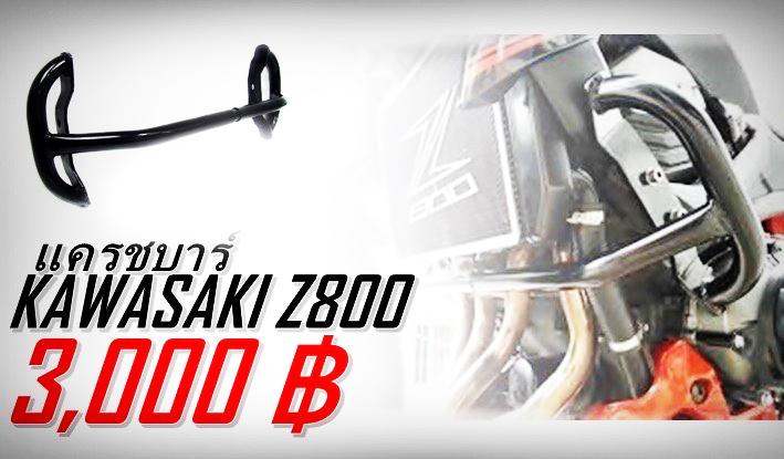 แครชบาร์ Z800
