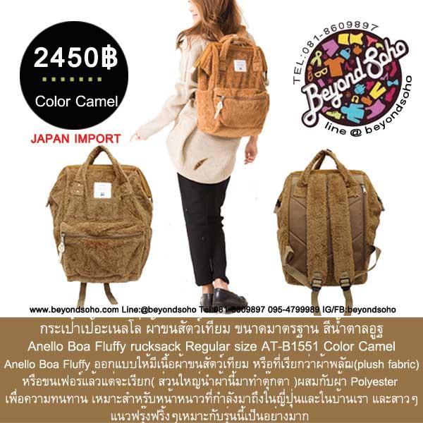 Anello Boa Fluffy Color Camel กระเป๋าเป้อะเนลโล่ ผ้าขนสัตว์เทียม ขนาดมาตรฐาน สีน้ำตาล