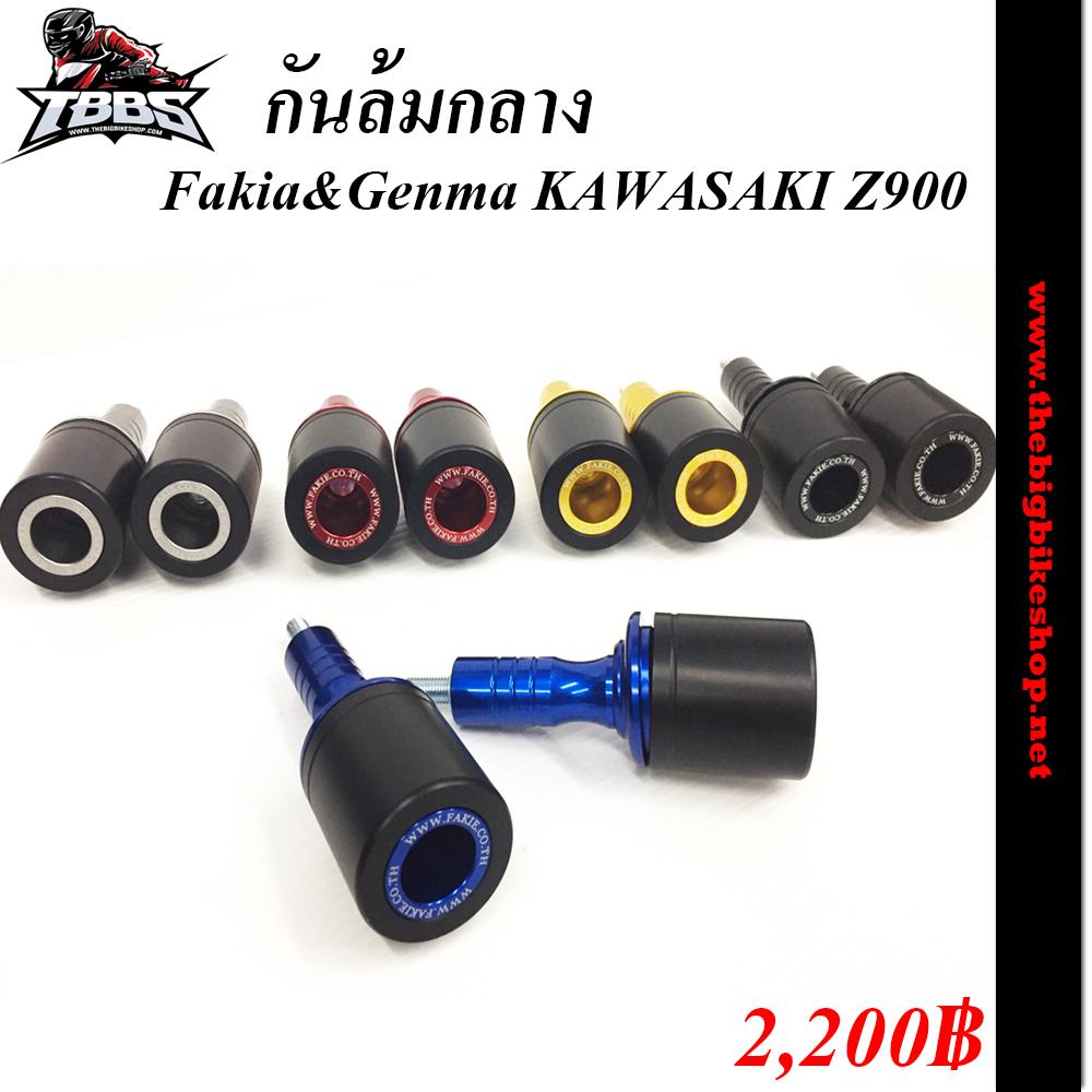 กันล้มกลาง Fakia&Genma KAWASAKI Z900