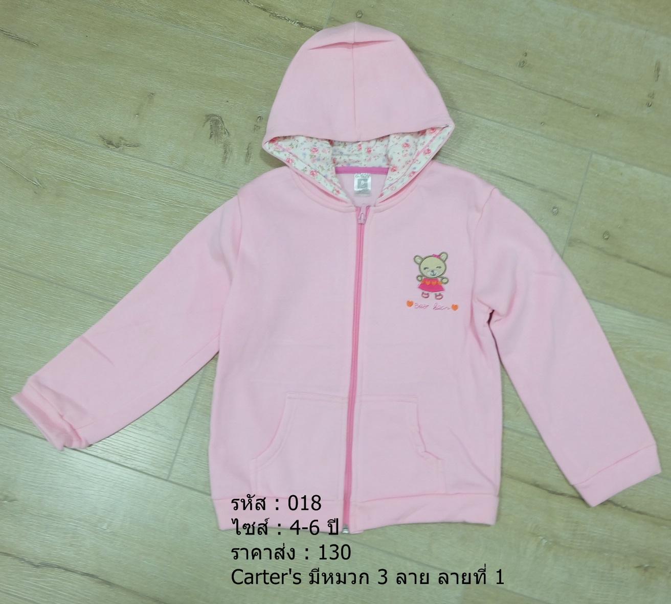 เสื้อกันหนาวเด็กสีชมพู