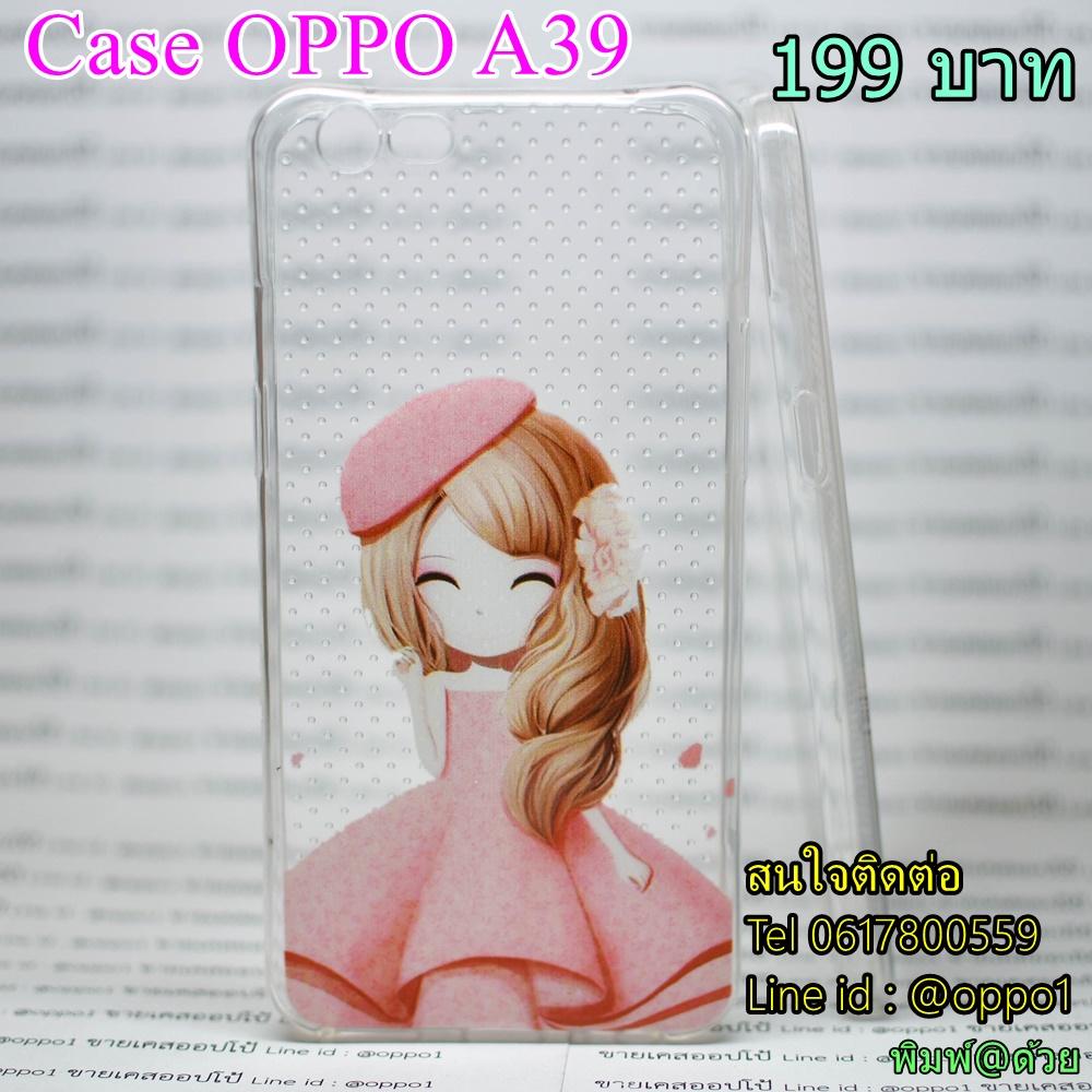 Case OPPO A39 ลายผู้หญิงน่ารัก
