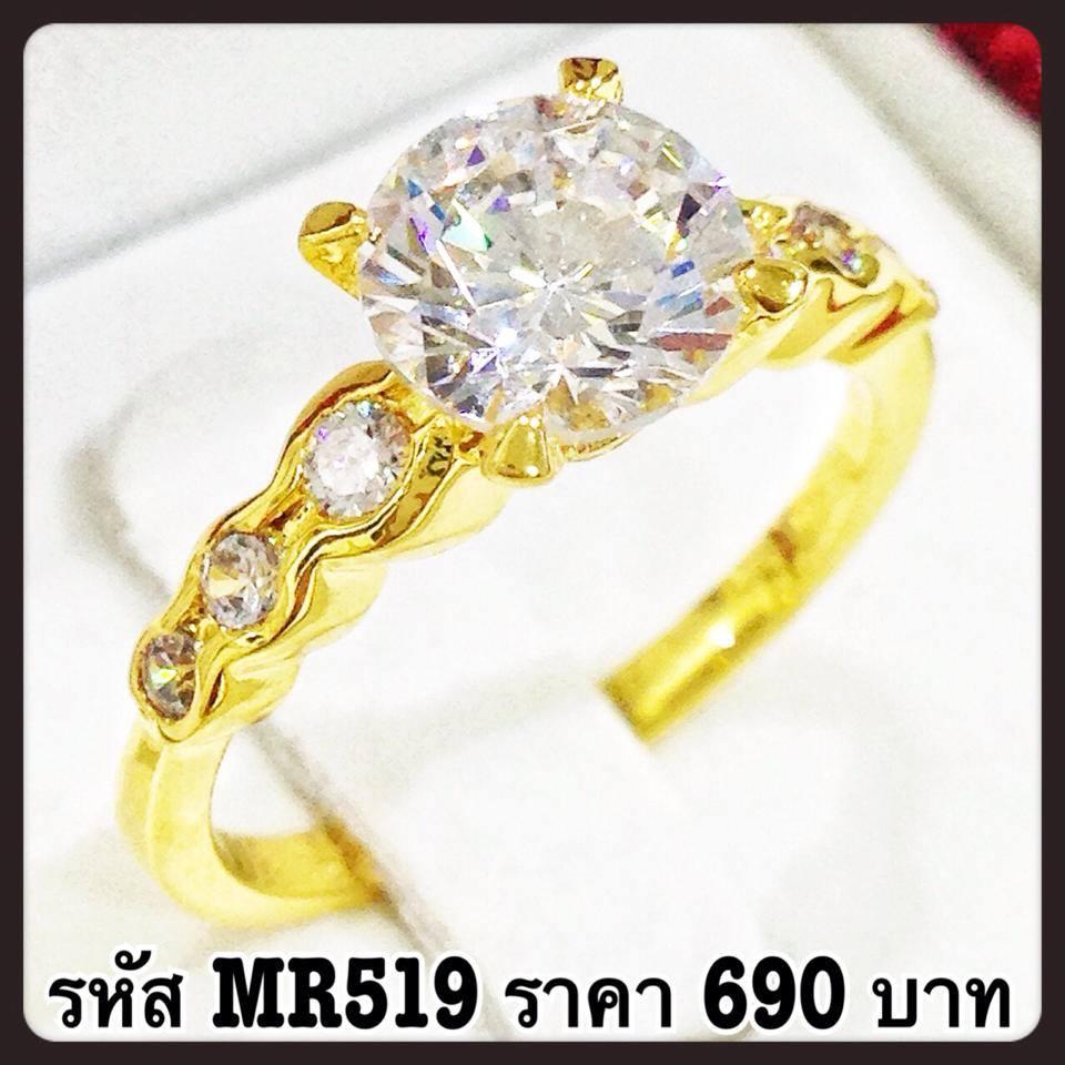 แหวนเพชรCZ รหัส MR519 size 62