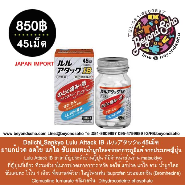 Daiichi Sankyo Lulu Attack IB ルルアタックIB 45เม็ด ยาแก้ปวด ลดไข้ แก้ไอ ขับเสมหะ น้ำมูกไหลจากอาการภูมิแพ้ จากประเทศญี่ปุ่น