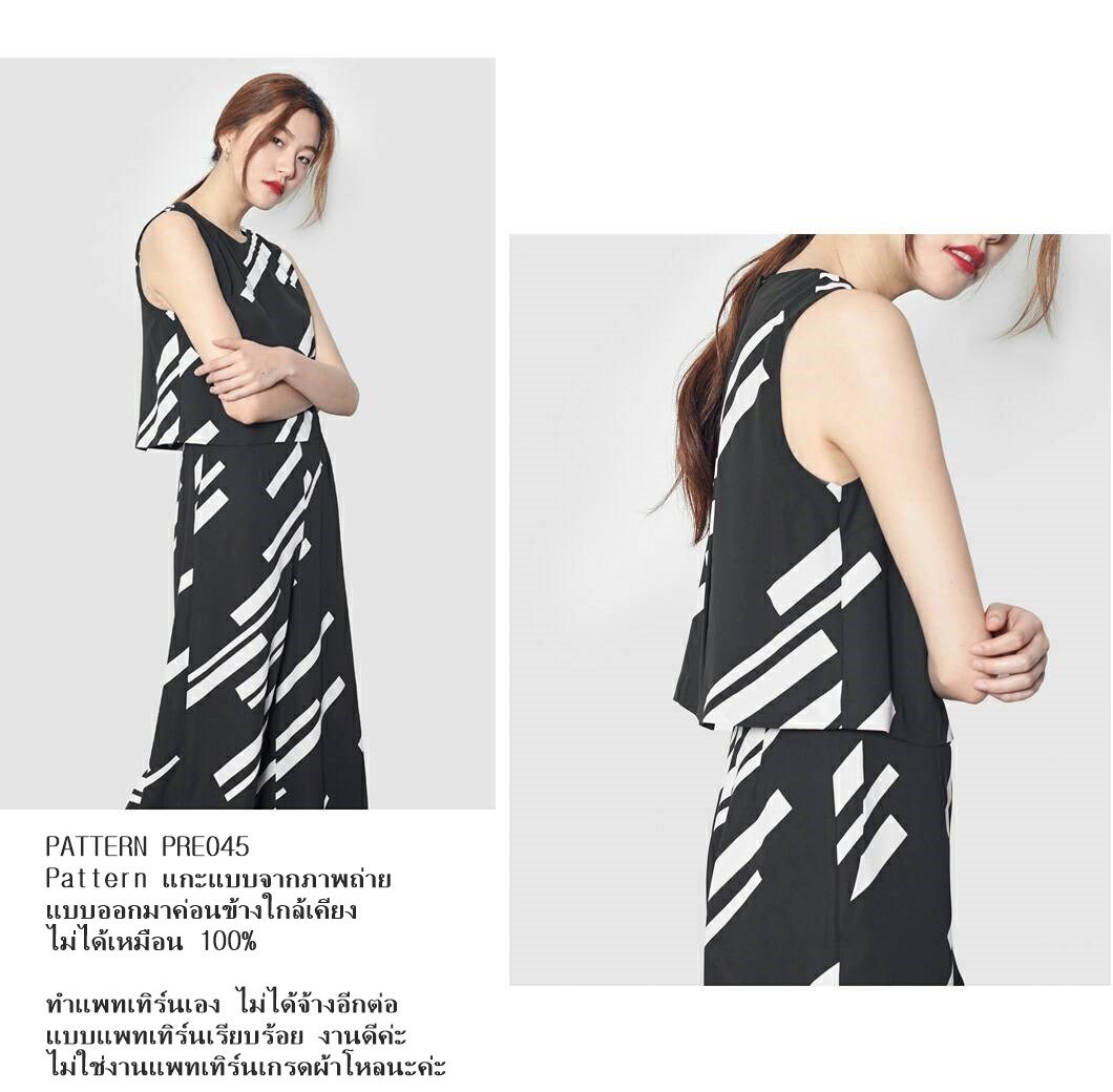 แพทเทิร์น PRE045