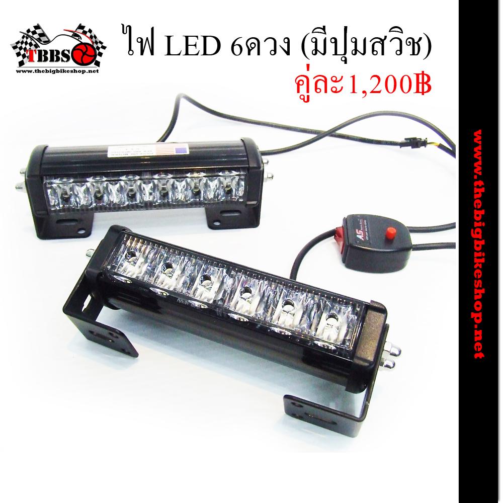 ไฟ LED 6 ดวง (มีปุ่มสวิช)