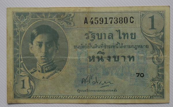ธนบัตร 1 บาท รัชกาลที่ 8 พศ 2488