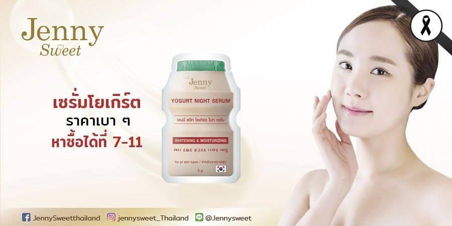 JENNY SWEET yogurt night serumเจนนี่ สวีท โยเกิร์ต ไนท์ เซรั่ม