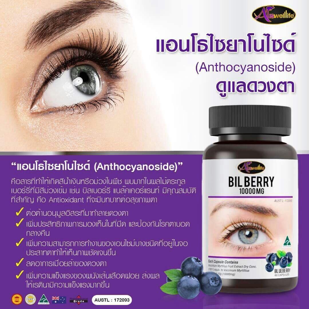 AuswellLife Bilberry 10000 mg อาหารเสริมบำรุงสายตา