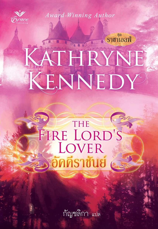 อัคคีราชันย์ (The Fire Lord's Lover) / Kathryne Kennedy / กัญชลิกา