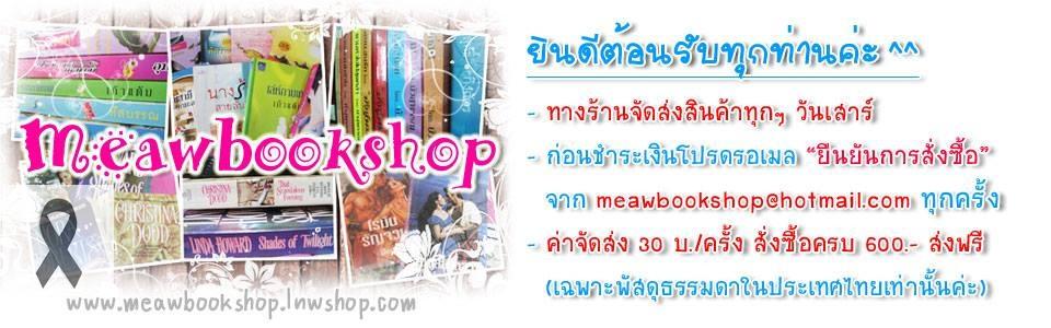 MeawBookShop