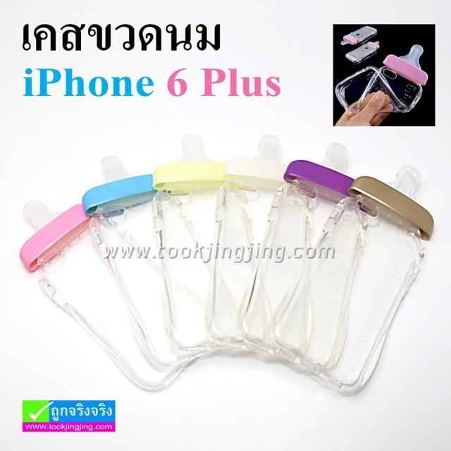 เคส iPhone 6 Plus ขวดนม ลดเหลือ 110 บาท ปกติ 275 บาท