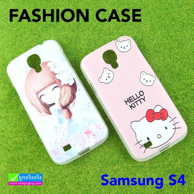เคส Samsung S4 FASHION CASE ลายการ์ตูน ลดเหลือ 39 บาท ปกติ 200 บาท