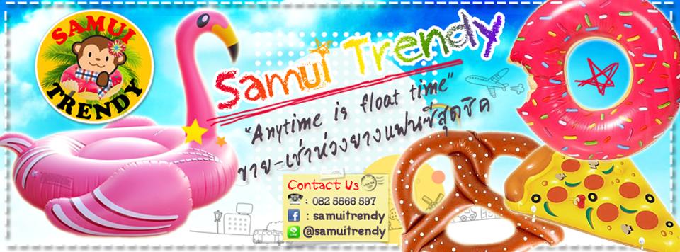 Samui Trendy : ห่วงยางแฟนซีสมุย Pool Float Samui
