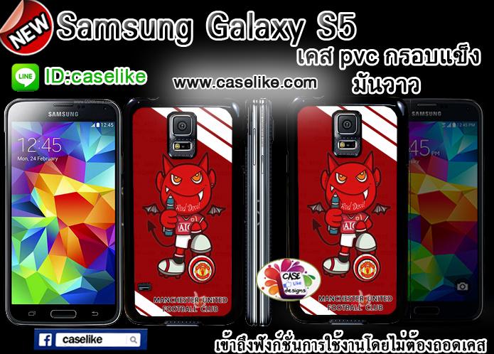 ฺเคสแมนยูซัมซุง กาแล็คซี่ S5 ภาพให้สีคอนแทรสสดใส มันวาว