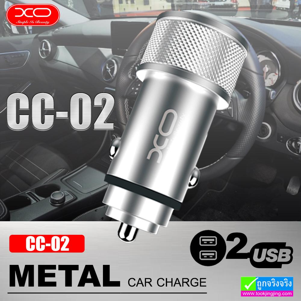 ที่ชาร์จในรถ XO CC-02 Metal Car Charge ราคา 140 บาท ปกติ 420 บาท