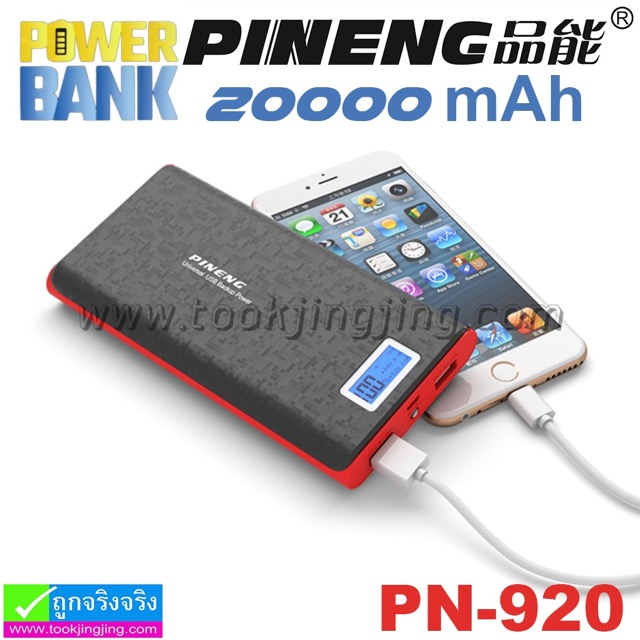 Pawer bank pineng PN-920