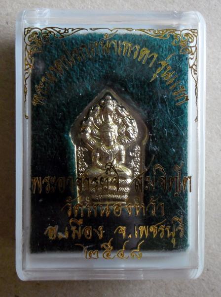 นาคปรกหน้าเทวดา รุ่นแรก อ.จิ วัดหนองหว้า เพชรบุรี ปี48