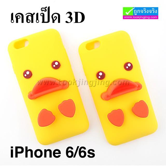 เคส iPhone 6/6s เป็ด 3D BABY DUCK ลดเหลือ 20 บาท ปกติ 300 บาท