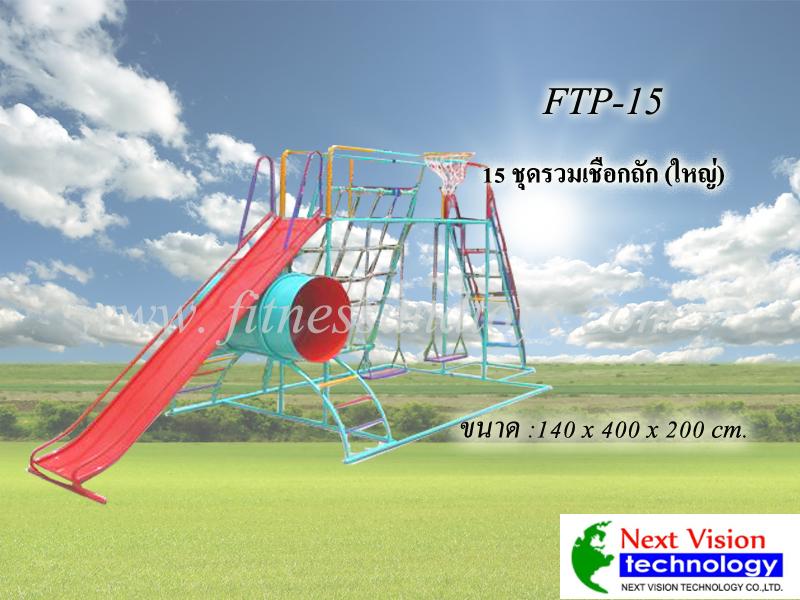 FTP-15 ชุดรวมเชือกถัก(ใหญ่)