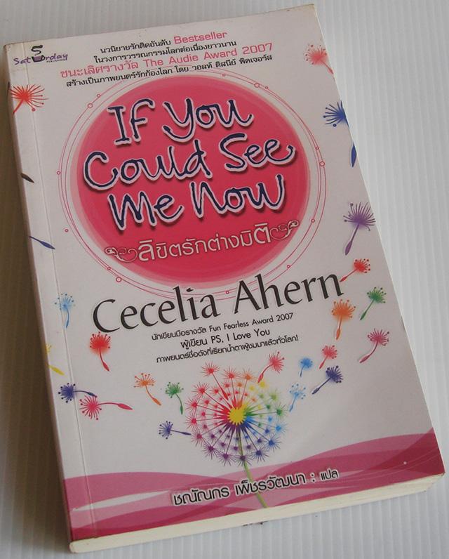 ลิขิตรักต่างมิติ If You Could See Me Now / Cecilia Ahern / นันทวัน เติมแสงสิริศักดิ์ สำเนา