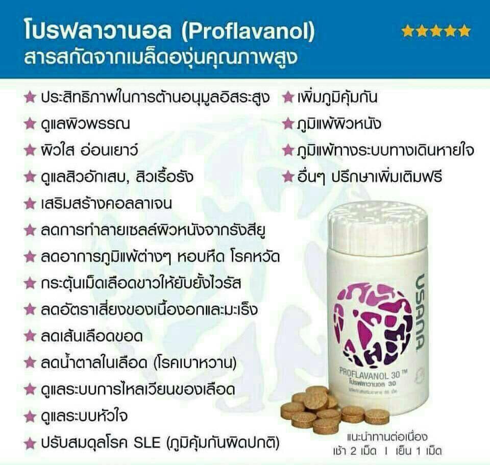 Proflavanal C30 (โปรฟลาวานอล C30)