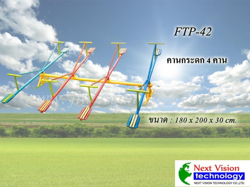 FTP-42 คานกระดก 4 คาน