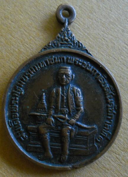 เหรียญสมเด็จพระปฐมบรมมหาชนก ปี31