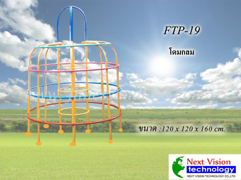 FTP-19 โดมกลม