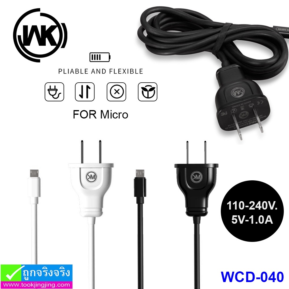 ที่ชาร์จ Micro WK WDC-040 (1A) ราคา 150 บาท ปกติ 375 บาท