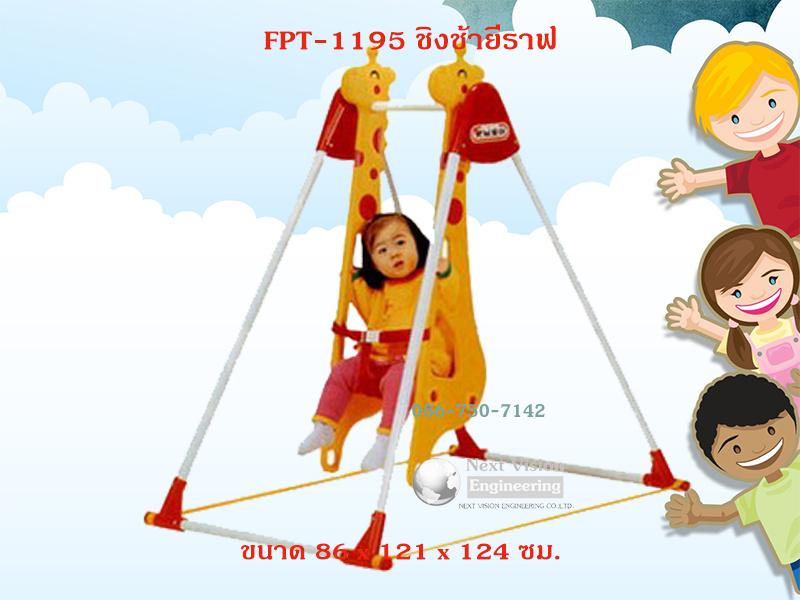 FPT-1195 ชิงช้ายีราฟ