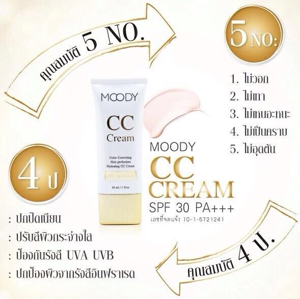 Moody CC Cream SPF30 PA+++ มาพร้อมคุณสมบัติ 9 in 1 ในหลอดเดียว