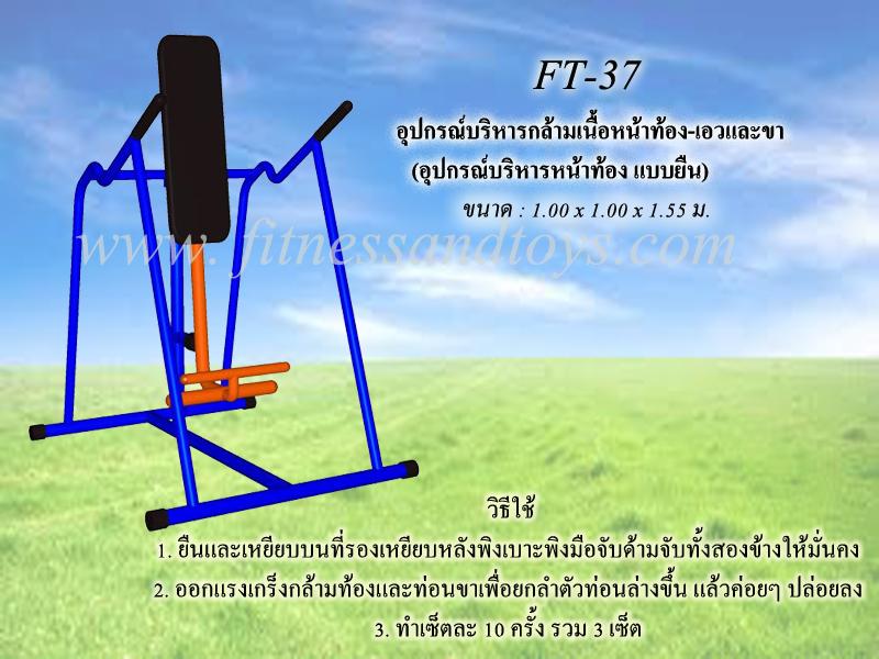 FT-37 อุปกรณ์บริหารกล้ามเนื้อหน้าท้อง-เอวและขา (อุปกรณ์บริหารหน้าท้อง แบบยืน)