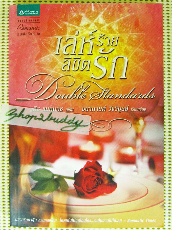 เล่ห์ร้ายลิขิตรัก (Double Standard) / Judith McNaught (จูดิธ แมคนอธ)/ ชนากานต์ วังวิบูลย์