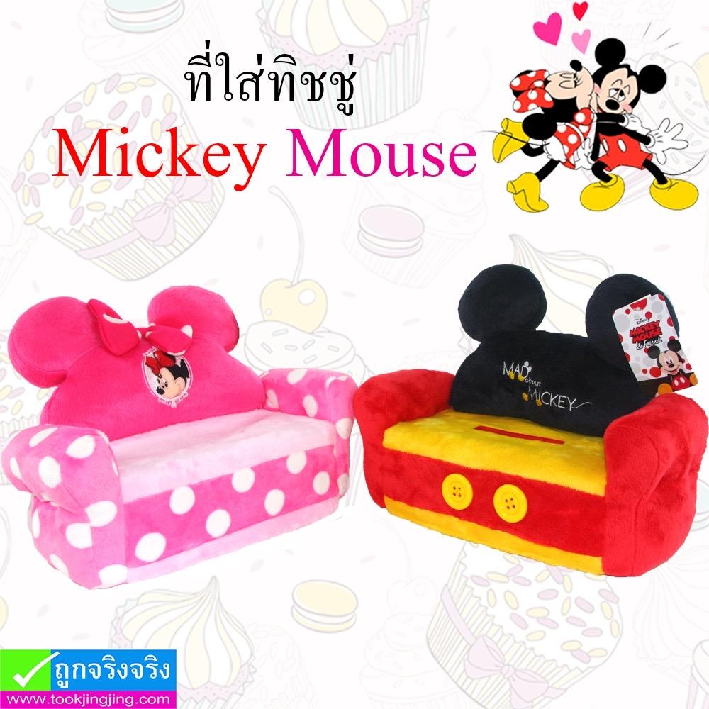 กล่องใส่ทิชชู่ ลายการ์ตูน Mikey Mouse ลิขสิทธิ์แท้ ราคา 250 บาท ปกติ 750 บาท