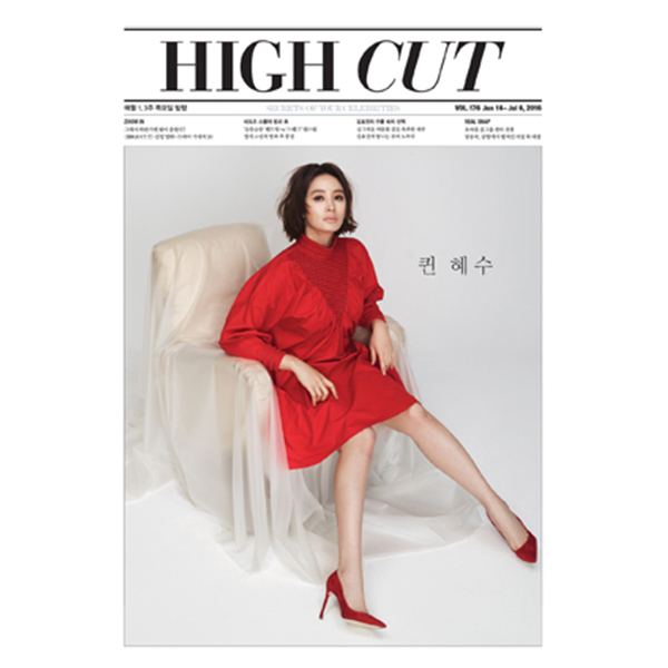 นิตยสารเกาหลี High Cut - Vol.176 (Kim Hye Soo, Kim Hyo Jin, Neoz School)