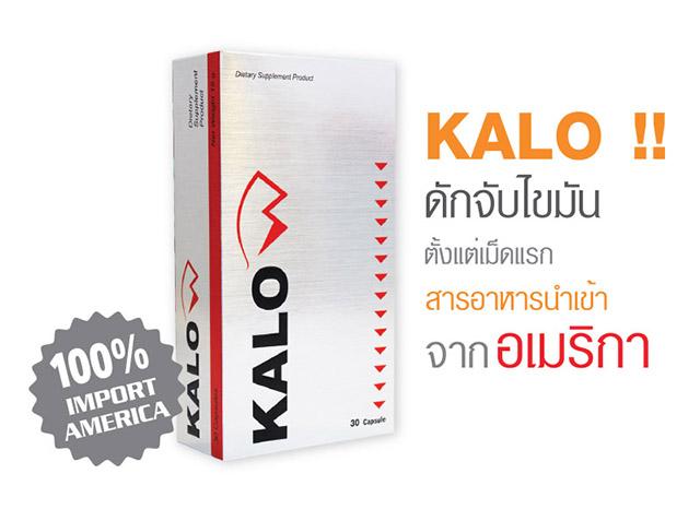 Kalow แกลโล ลดน้ำหนัก kalo ดักจับไขมันตั้งแต่เม็ดแรก
