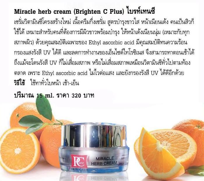 Miracle Herb Cream (Brighten C Serum) 15ml เซรั่มวิตามินซีโครงสร้างใหม่ ช่วยลดปัญหาเม็ดสีเมลานินได้ดีเสถียรที่สุดในตอนนี้