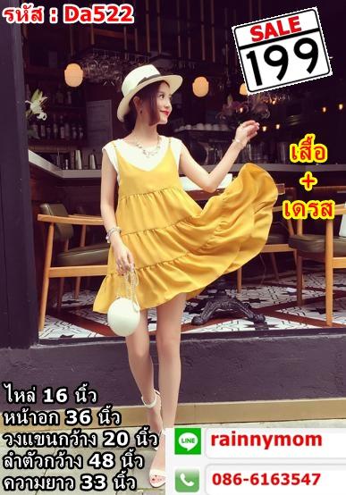 #ชุดSETเสื้อยืดสีขาว แขนกุด +Dressกระโปรงผ้าชีฟองสีเหลืองสายเดี่ยว รูปทรงน่ารักน่าใส่มากๆคะ