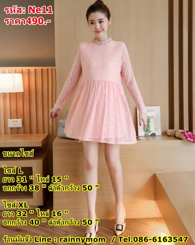 #สินค้ามาใหม่จ้า #เสื้อคลุมท้องแฟชั่น ผ้าลูกไม้สีชมพู คอกลมผ่าหลัง แขนยาวระบาย ผ้าเนื้อนิ่มมากค่ะ มีซับใน ใส่สบายน่ารักฝุดๆเลยจร้า