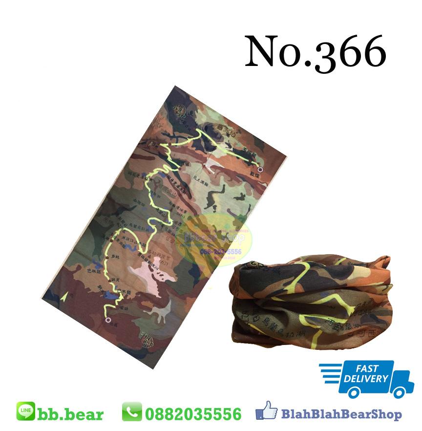 ผ้าบัฟ - 366