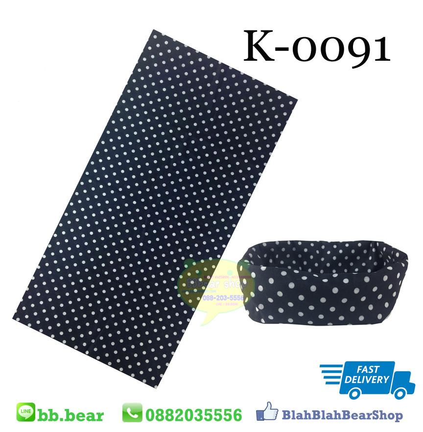 ผ้าบัฟ - K0091