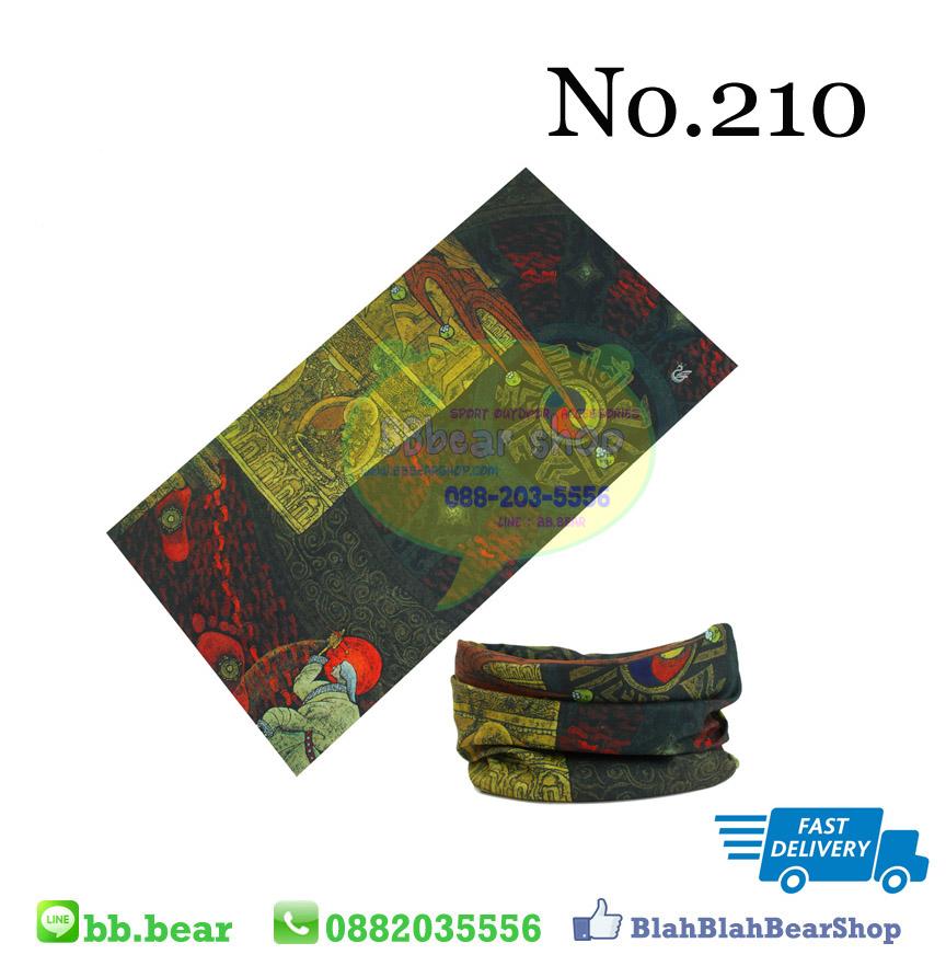 ผ้าบัฟ - 210