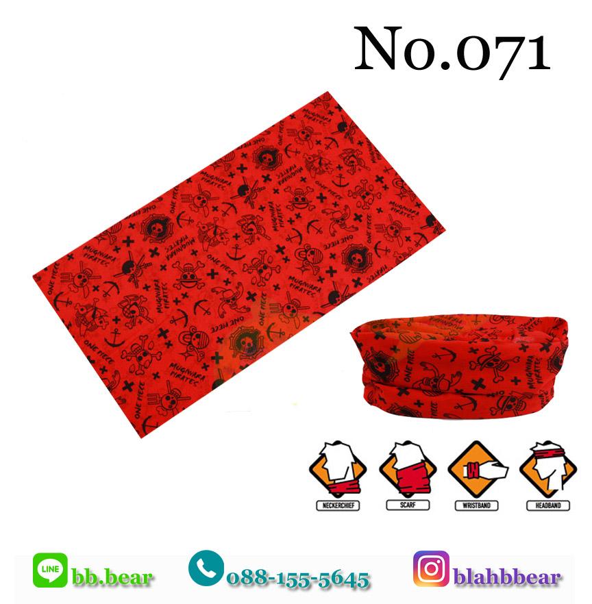 ผ้าบัฟ - 071