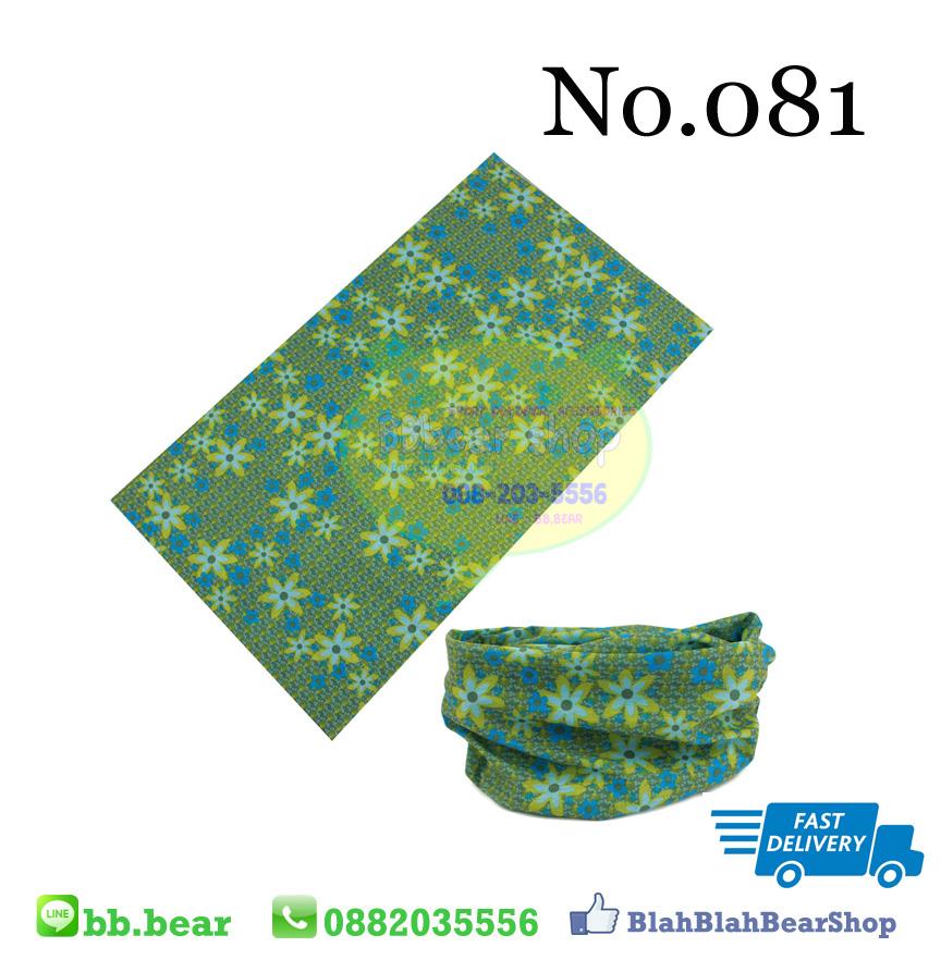 ผ้าบัฟ - 081